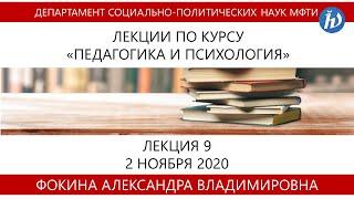 Педагогика и психология Фокина А В 02 11 20