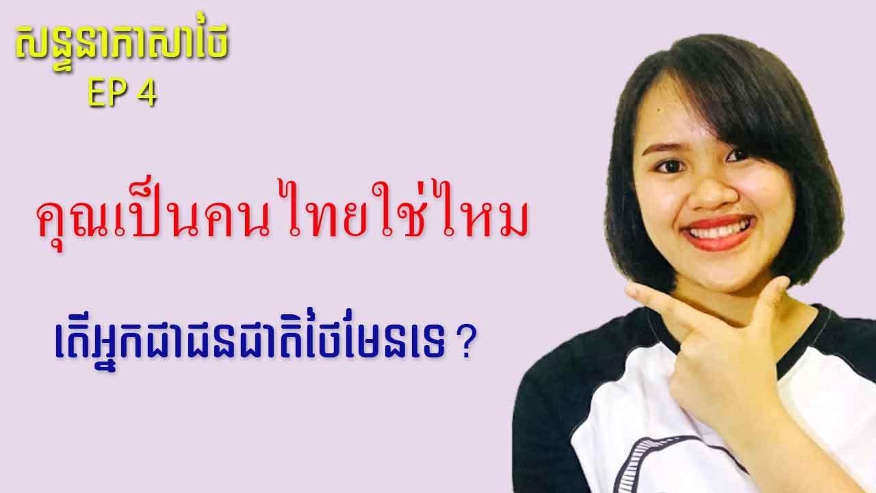 សន្ទនាភាសាថៃ EP 4 . คุณเป็นคนไทยใช่ไหม / Thai Conversation