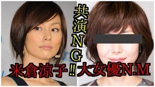米倉涼子と共演NGの大女優N.Mとは!!? 関連動画 【衝撃】TOKIO城島、...