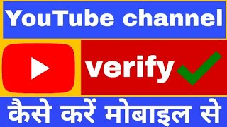 YouTube channel verify kaise kare,✔️ by online job