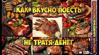 Как вкусно поесть без денег!!!
