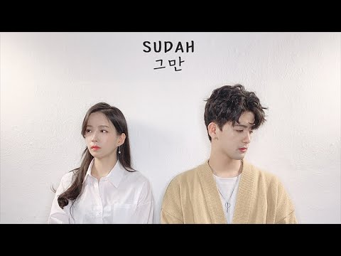 Afgan-Sudah(Korean Version).covered by Doreen x Bansuk