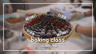 구미시청년창업랩 특화과정 식품랩