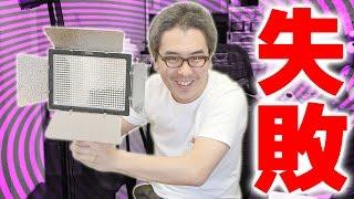 新しい照明機材を導入したが…大失敗!!!Yongnuo 600球LED YN600L thumbnail