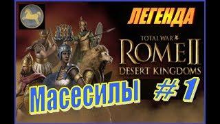 Total War Rome2 Пустынные царства. Прохождение Масесилы #1 - Отчаянные масесилы