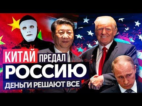 Китай - союзник
