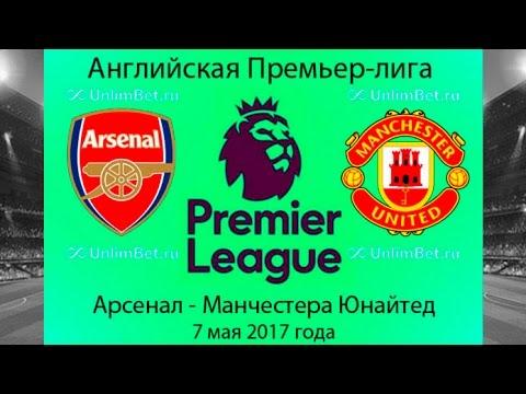 Арсенал - Манчестер Юнайтед 7.05.2017 прогноз и ставкииз YouTube · Длительность: 1 мин29 с