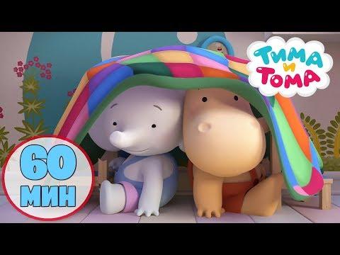 Тима и Тома | Час вместе с Тимой и Томой! Часть 2 - Лучшие серии