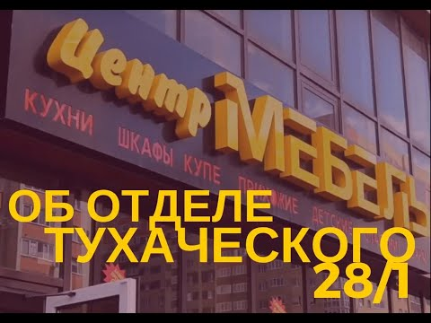 Центр Мебель в Ставрополе на Тухачевского 28/1