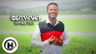 Shimallis Gaddisaa- OROMO MUSIC 2017 / New Ethiopian Official Music  VIDEO 2017