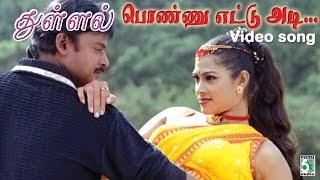 Ponnu Ettu Adi | Thullal HD Video Song | Dhina