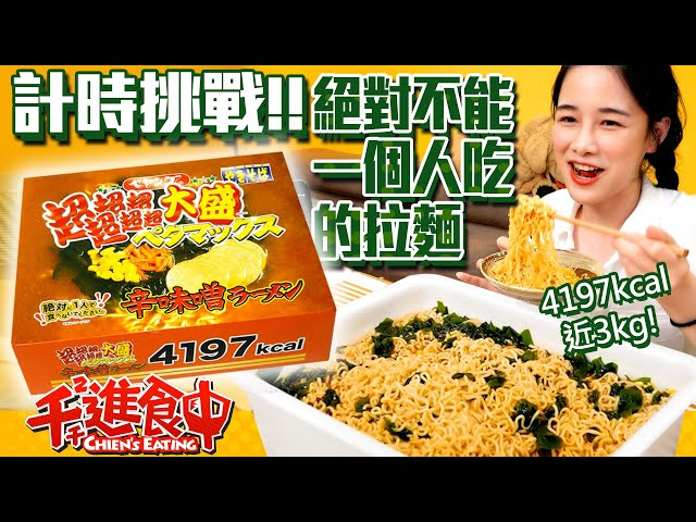 【千千進食中】絕對不能一個人吃的拉麵!4197kcal超超超超大盛ペヤング辛味增近3kg!究竟多久能吃完呢?
