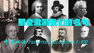 Publication Date: 2019-12-15 | Video Title: 名人名言中英双语1-100(音频)|Favorite Quo