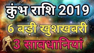 Kumbh Rashi 2019 कुम्भ राशि की सबसे 6 बड़ी खुशखबरी-3 सावधानिया Aquarius Horoscope In Hindi