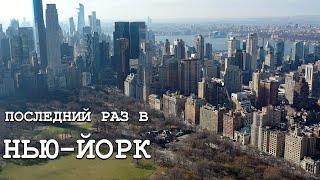 НЬЮ ЙОРК, ПРОЩАЙ!
