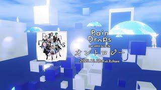 Rain Drops – 11/25発売『オントロジー』SPOT CM(君に伝えたい言葉 Ver.)15sec