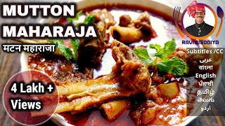Mutton Maharaja | Royal Mutton Curry Recipe from Kitchen of King of Patiala-Punjab-India