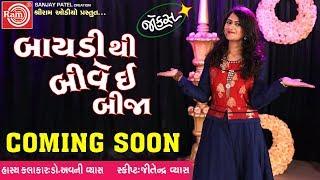 Baydithi Bive E Bija ||Dr.Avani Vyas ||Coming Soon ||New Gujarati Comedy 2019