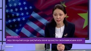 АҚШ пен Қытай сауда қақтығысы және Қазақстан экономикасына әсері