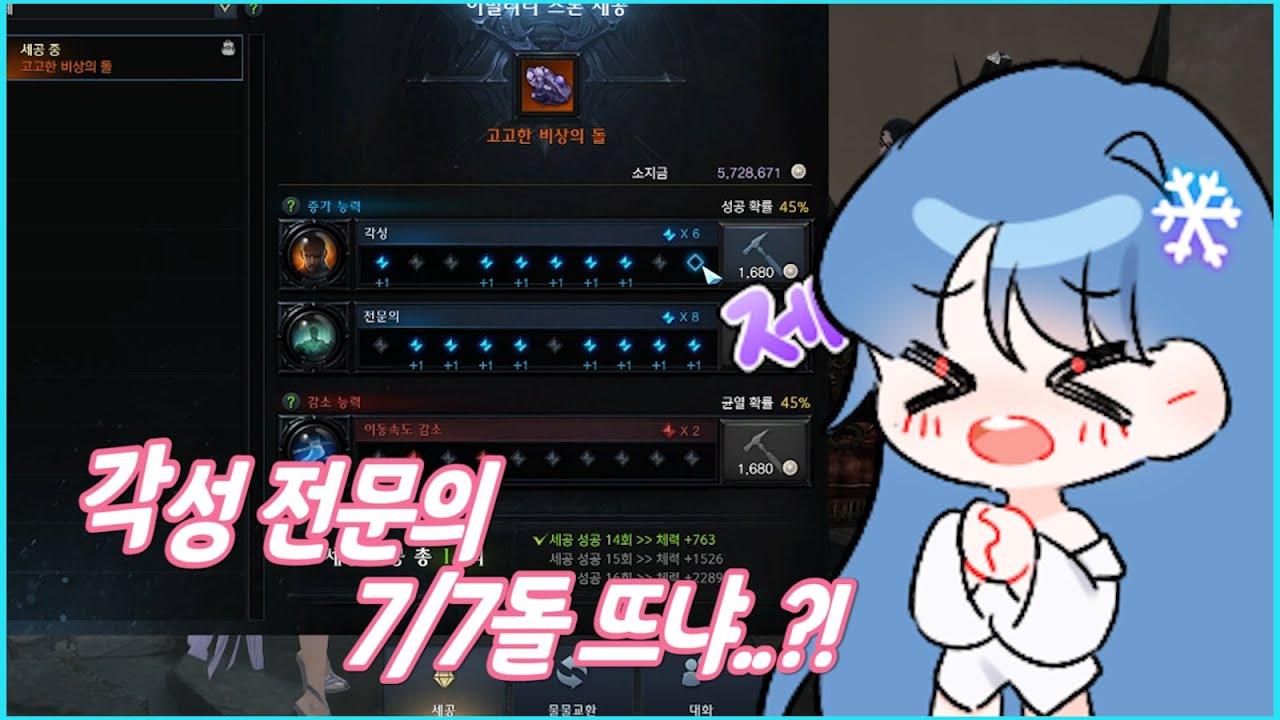 [로스트아크]돌 하나에 4000골?! 7/7돌 제발!!!