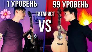Download ГИТАРИСТ НОВИЧОК VS ПРОФЕССИОНАЛ | Кто круче? Mp3 and Videos