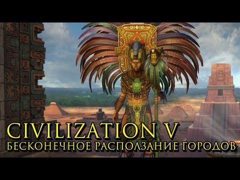 Civilization V Gods & Kings. Ползучие Майя. ICS адаптация. Прохождение