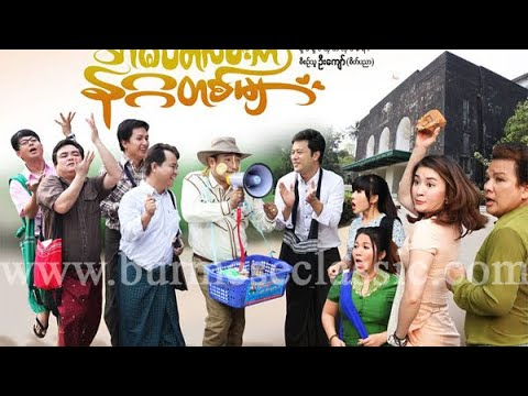 Myanmar New Movie: Official Trailer (2019)