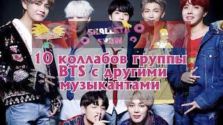 10 коллабов группы BTS с другими музыкантами