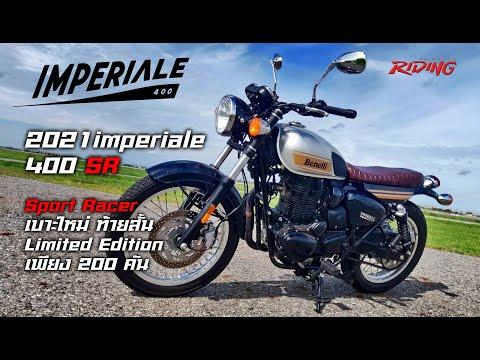 รีวิว IMPERIALE400 SR EDITION #ridingmagazine