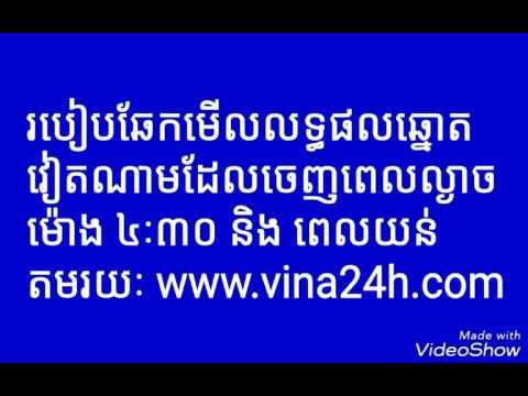 how to look vietnam lottery, របៀបឆែកមើលលទ្ធផលនឹងកាត់ខ្ទង់ឆ្នោតវៀតណាមដែលចេញពេលល្ងាច www. vina24h