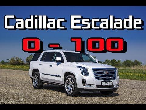 Cadillac Escalade 2017 Platinum Разгон 0 100 км ч. Реальная динамика Кадиллак Эскалейд 6.2