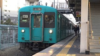 【4K】JR和歌山線 普通列車105系電車 ヒネSP004編成 高田駅発車