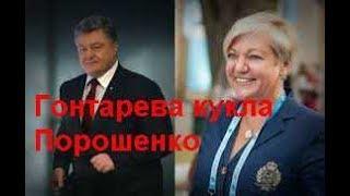 Гонтарева - кукла Порошенко