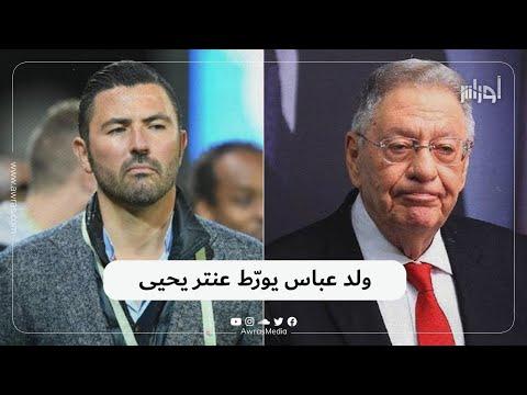 ولد عباس يورط  بطل ملحمة  أم درمان في عملية تمويل انتخابية  والأخير يرد عليه  موضحا