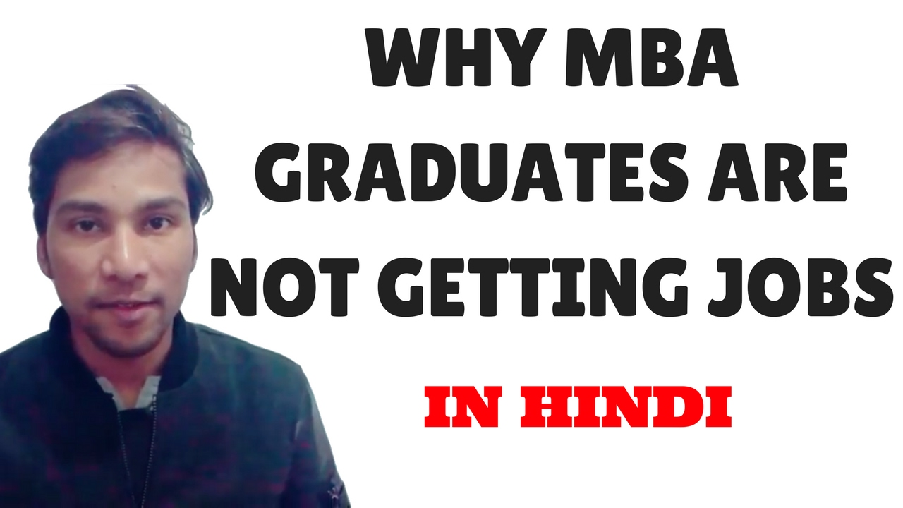 why mba graduates are not getting jobs in hindi youth why mba graduates are not getting jobs in hindi youth motivation