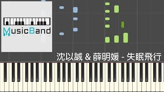 沈以誠 & 薛明媛 - 失眠飛行 - Piano Tutorial 鋼琴教學 [HQ] Synthesia