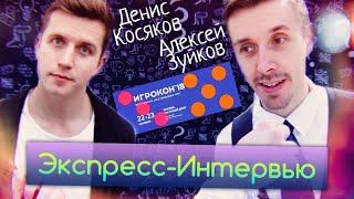 Смотреть Экспресс-интервью с «Игрокон 2018» - Денис Косяков (актёр и телеведущий) - Алексей Зуйков (блогер) онлайн