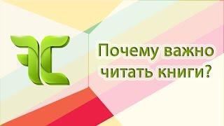 Книги. Польза чтения книг  ( FreshCash )(Книги. Польза чтения книг ( FreshCash ) Подписывайтесь на канал - https://www.youtube.com/channel/UCnBd0YRi1zJcXcN0YycQozg Делитесь этим..., 2015-06-12T16:42:32.000Z)