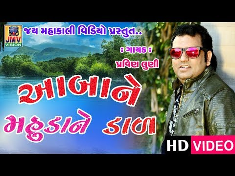 New Gujarati Dj Song 2017||Dj Rajwadi By Pravin Luni ||Jay Mahakali Video Vision
