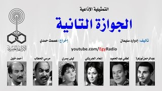 التمثيلية الإذاعية׃ الجوازة التانية