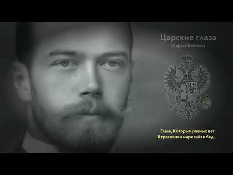 Царские глаза. На стихи Сергея Бехтеева