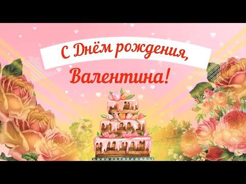 С Днем рождения, Валентина! Красивое видео поздравление Валентине, музыкальная открытка, плейкаст
