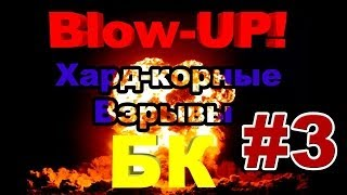 Blown-Up Хардкорные взрывы боеукладок #3 (Wot)