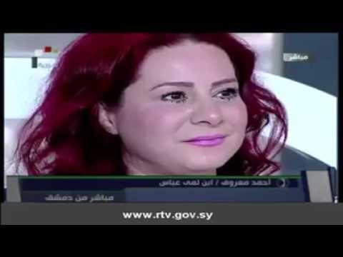 :لقاء السيدة لمى عباس على الفضائية السورية