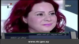 لقاء السيدة لمى عباس على الفضائية السورية