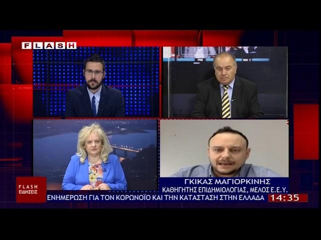 Στη φάση εκρίζωσης ο κορωνοϊός στην Ελλάδα - ανθεκτικός σε αλλαγές και μεταλλάξεις ο ιός