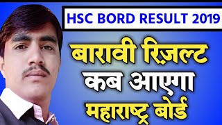 Maharashtra HSC Result 2019 |Maharashtra to Release MSBSHSE 12th Results