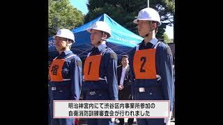 渋谷消防署 自衛消防訓練審査会【渋谷コミュニティニュース】