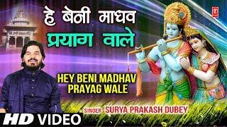 हे बेनी माधव प्रयाग वाले Hey Beni Madhav Prayag Wale I SURYA PRAKASH DUBEY I Kumbh Mela 2019 I