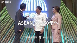 ASEAN 次の50年へ-平成29年11月12~14日 thumbnail